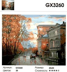 """РН GХ3260 """"По улицам Москвы"""", 40х50 см"""