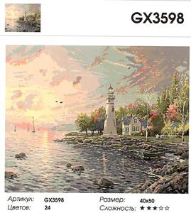 "РН GХ3598 ""Маяк на рассвете"", 40х50 см"