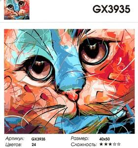 """РН GХ3935 """"Взгляд цветной кошки"""" , 40х50 см"""