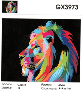 """РН GХ3973 """"Радужный лев в профиль"""" , 40х50 см"""