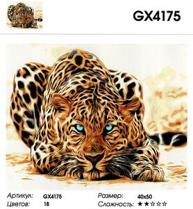 """РН GХ4175 """"Леопард с голубыми глазами"""" , 40х50 см"""