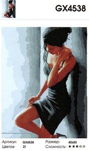 "РН GХ4538 ""Девушка скучает у стены"" , 40х50 см"