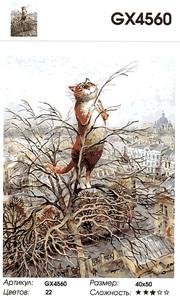 """РН GХ4560 """"Кот на верхушке дерева"""" , 40х50 см"""