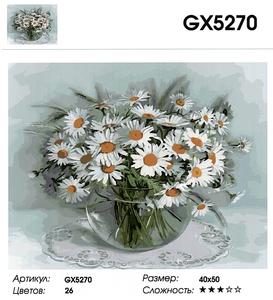 """РН GХ5270 """"Ромашки в круглой вазе"""", 40х50 см"""