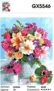 """РН GX5546 """"Яркие цветы в большой и маленькой вазах"""", 40х50 см"""