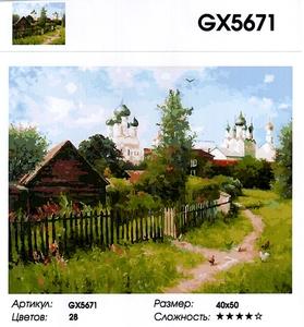 """РН GX5671 """"Деревенский монастырь"""", 40х50 см"""
