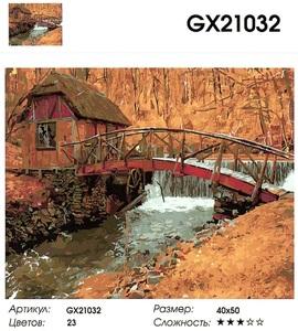 """РН GX21032 """"Домик у моста"""", 40х50 см"""