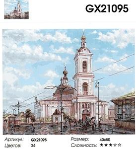 """РН GX21095 """"Храм на фоне неба"""", 40х50 см"""