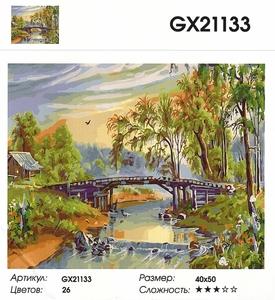 """РН GX21133 """"Мост через лесную реку"""", 40х50 см"""