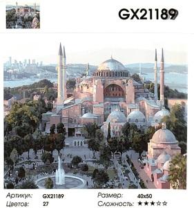 """РН GX21189 """"Собор Святой Софии в Стамбуле"""", 40х50 см"""