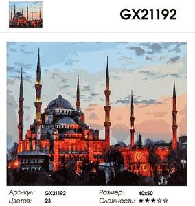 "РН GX21192 ""Собор святой Софии на закате"", 40х50 см"