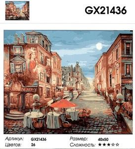 """РН GX21436 """"Столики на вечерней улице"""", 40х50 см"""