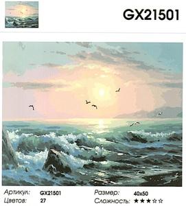 """РН GX21501 """"Шторм в море"""", 40х50 см"""