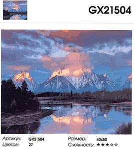 "РН GX21504 ""Пасмурное небо над горным озером"", 40х50 см"