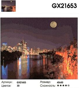 """РН GX21653 """"Мегаполис в полнолунье"""", 40х50 см"""