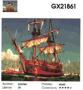 """РН GX21861 """"Корабль со спущенными парусами"""", 40х50 см"""