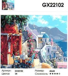 "РН GX22102 ""Лестницы вверх у кафе"", 40х50 см"