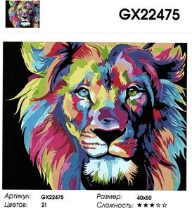 "РН GX22475 ""Лев радужный"", 40х50 см"