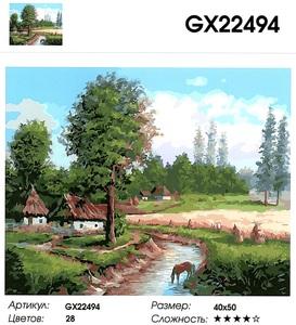 "РН GX22494 ""Хутор, жатва, конь"", 40х50 см"