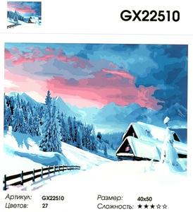 """РН GX22510 """"Закат над зимней деревней"""", 40х50 см"""