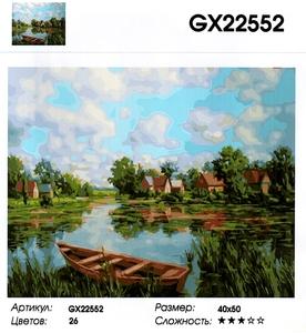"""РН GX22552 """"Лодка напротив домов"""", 40х50 см"""
