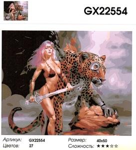 "РН GX22554 ""Девушка с мечом и леопард"", 40х50 см"
