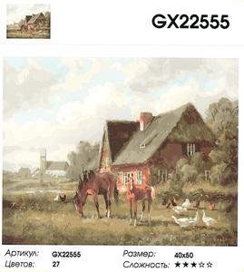 """РН GX22555 """"Две лошади, курицы, домик"""", 40х50 см"""