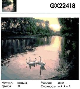 """РН GX 22418 """"Гусиная семья на реке"""", 40х50 см"""