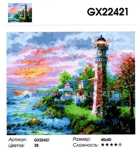 """РН GX 22421 """"Каменный маяк"""", 40х50 см"""