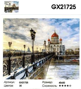 """РН GX 21725 """"Мост через Неву к храму"""", 40х50 см"""