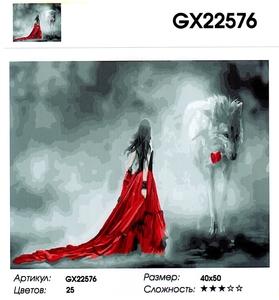 """РН GX 22576 """"Девушка в красном и волк с розой"""", 40х50 см"""