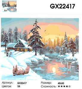 """РН GX22417 """"Белка, речка, домик"""", 40х50 см"""