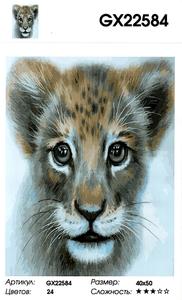 """РН GX 22584 """"Детеныш леопарда на белом"""", 40х50 см"""