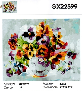 """РН GX 22599 """"Анютины глазки в вазе"""", 40х50 см"""
