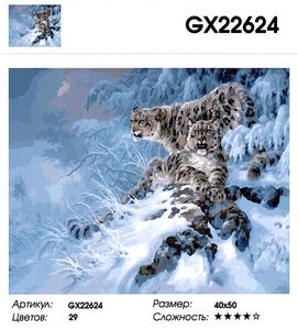 "РН GX 22624 ""Два снежных барса"", 40х50 см"