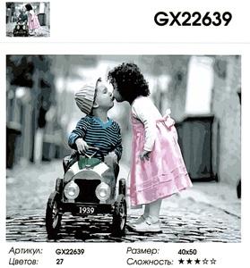 """РН GX 22639 """"Мальчик на авто целует девочку"""", 40х50 см"""