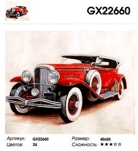 """РН GX 22660 """"Красный ретроавтомобиль"""", 40х50 см"""