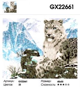 """РН GX 22661 """"Ирбис, лежащий на камнях"""", 40х50 см"""