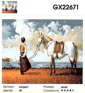 """РН GX 22671 """"Девушка с конем у моря"""", 40х50 см"""