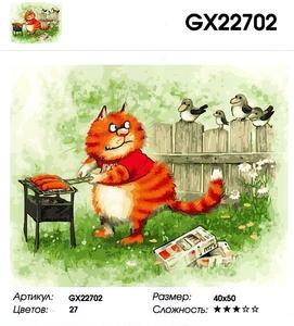 "РН GX 22702 ""Кот жарит сосиски"", 40х50 см"
