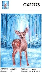 """РН GX22775 """"Оленёнок в зимнем лесу"""", 40х50 см"""