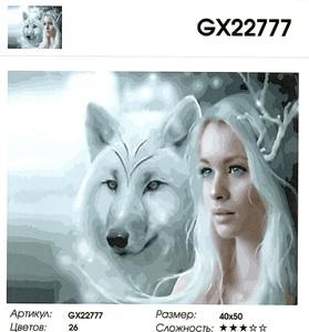 """РН GX22777 """"Девушка с белой волчицей"""", 40х50 см"""
