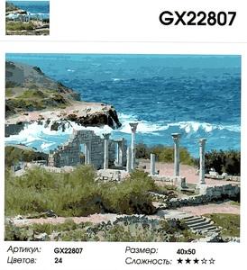"""РН GX22807 """"Столбы у моря"""", 40х50 см"""