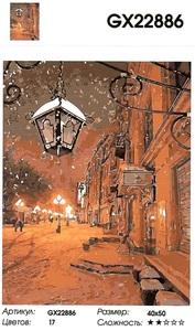 "РН GX 22886 ""Снег, улица, фонарь"", 40х50 см"