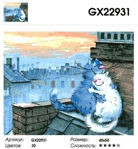 """РН GX22931""""Кошачьи обнимашки на крыше"""", 40х50 см"""