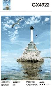 """РН GX4922 """"Памятник затопленным кораблям"""", 40х50 см"""