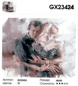 """GX23424 """"Объятия"""", 40х50 см"""