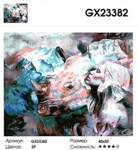 "GX23382 ""Девушка и носорог"", 40х50 см"