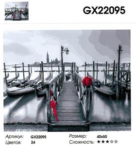 """GX22095 """"Розы и зонт на причале"""", 40х50 см"""