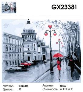 """GX23381 """"Серый город, красные фонари"""", 40х50 см"""